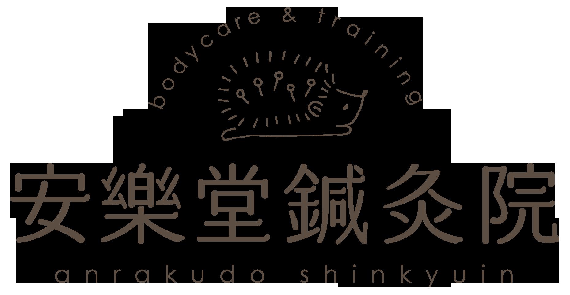 東京都品川区大井の鍼灸院/治療とトレーニングで体の悩みを改善